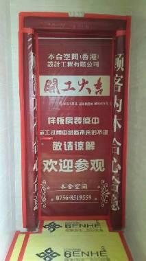 华发新城水电段监理报告