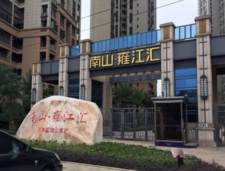 南山雍江汇竣工监理验收报告