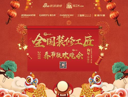 万匠赋能.感恩同行 全国装修工匠春晚在京举办