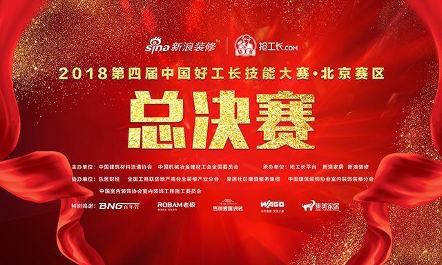 2018第四届中国好工长技能大赛北京赛区总决赛圆满落幕