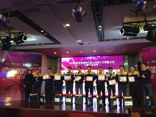 时代匠心注定不凡-2016年北京十大工长颁奖典礼
