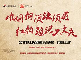 践行工匠精神,书写巾帼工匠风雨装修路——武汉工长·赵丹
