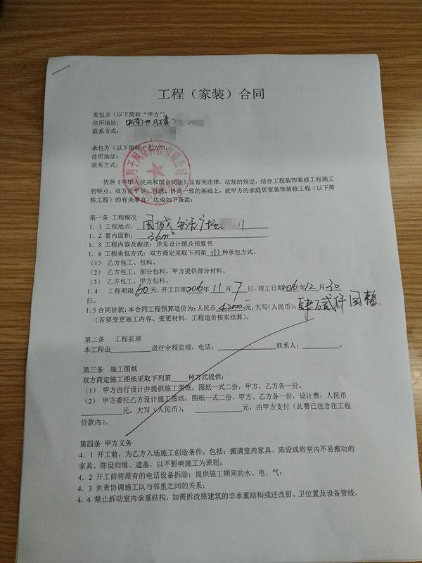 恭喜范宏军工长签约国城生活广场杨女士