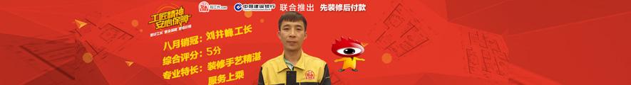 8月销冠:刘井峰工长