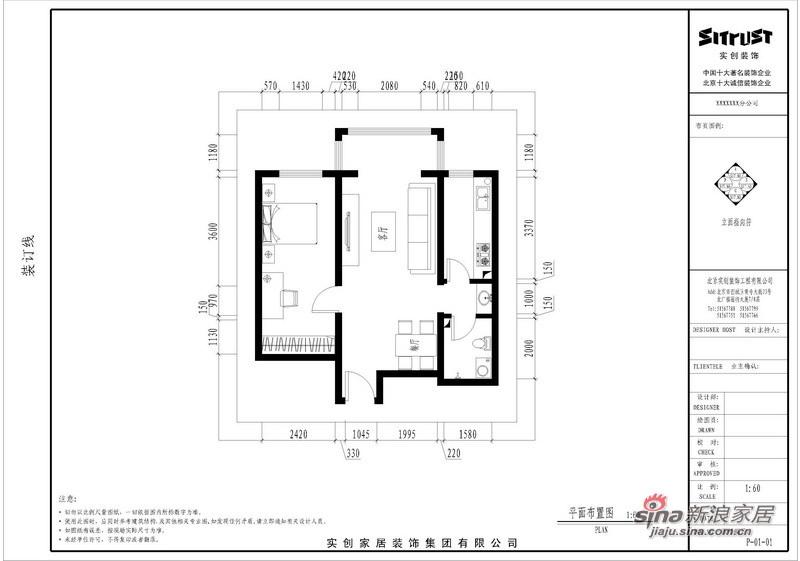 简约 一居 客厅图片来自用户2737782783在3.5万打造60平米简约明亮大气一居室96的分享
