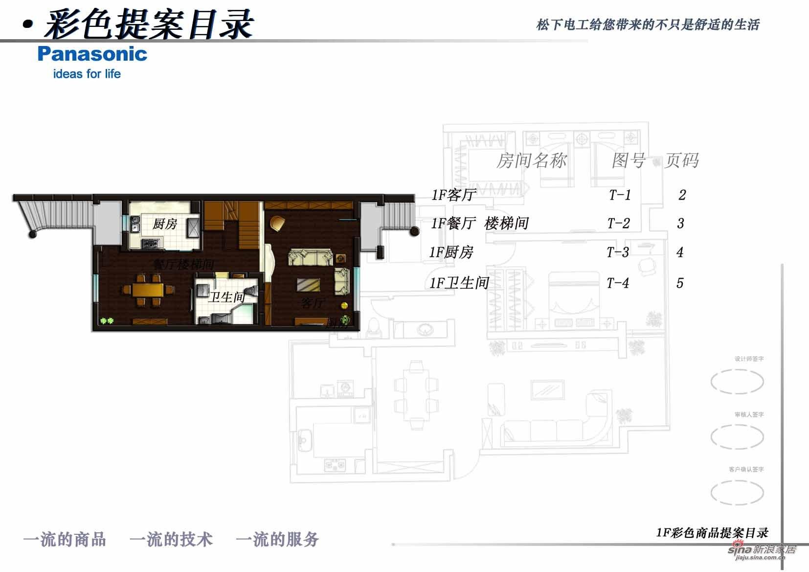 简约 一居 客厅图片来自用户2558728947在松下盛一:中式经典韵味82的分享