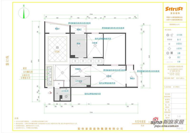 简约 二居 客厅图片来自用户2738093703在我的专辑102672的分享