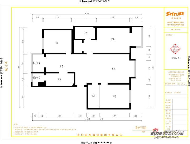 简约 三居 客厅图片来自用户2556216825在9万装百草园123平简约时尚现代家居风93的分享