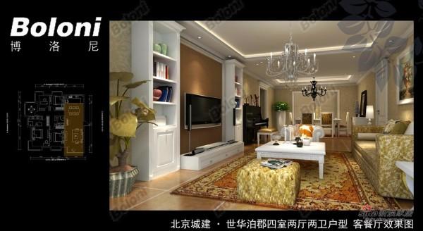 北京城建·世华泊郡四室两厅两卫户型 客餐