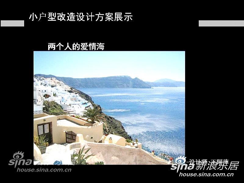 简约 一居 客厅图片来自用户2737782783在两个人的地中海---CCTV2《交换空间》作品75的分享