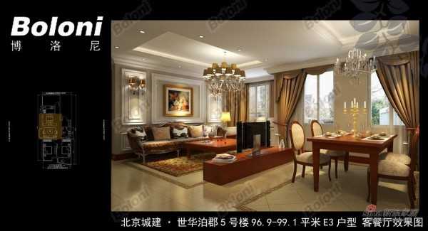 北京城建·世华泊郡 5号楼E3户型 客餐