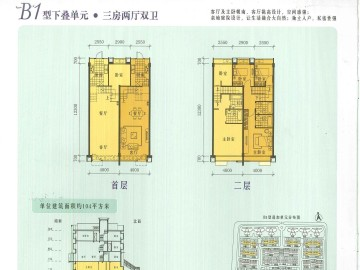 【高清】104平叠拼阳光地中海3居室93