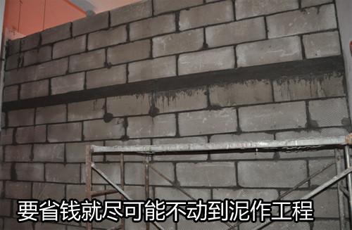 尽可能不动到泥作工程:只要动到任何有关需要水泥的工程,像打一面墙就会衍生地砖修补,一定要三思。
