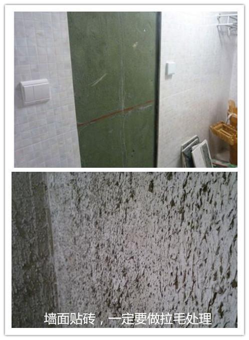 曾经一位业主家的净面水泥墙上,工人铺瓷砖时没做拉毛,1年后整面墙上瓷砖空鼓,几乎有倒塌的危险。