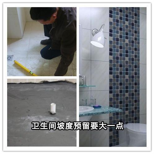卫生间坡度预留要大一点,这样流水快,利于排水和清洁,且一定要安装过门石,防止漏水。