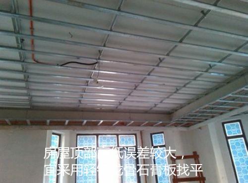 如原房屋土建施工顶部水平高低误差较大(如4cm以上),石膏找平容易开裂脱落,建议使用轻钢龙骨石膏板找平。