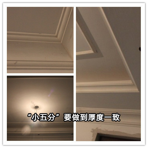 装修中需要注意的是房顶,在吊顶过后,我会帮业主考虑石膏线的大小,根据设计图与业主沟通好