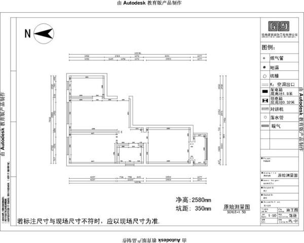 首开熙悦山--73平米原始测量图
