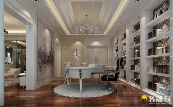 名雕装饰设计——书房:选用高级定制的整体书柜,一方面将空间里最大化利用,强调整体空间的舒适感,让人能够尽情放松。