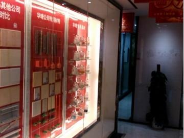 郑州华埔装饰海派精装套餐展厅