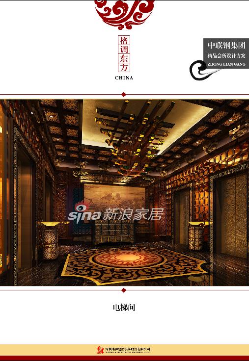 新中式 其他图片来自曹钢在太原中联钢集团精品会所的分享