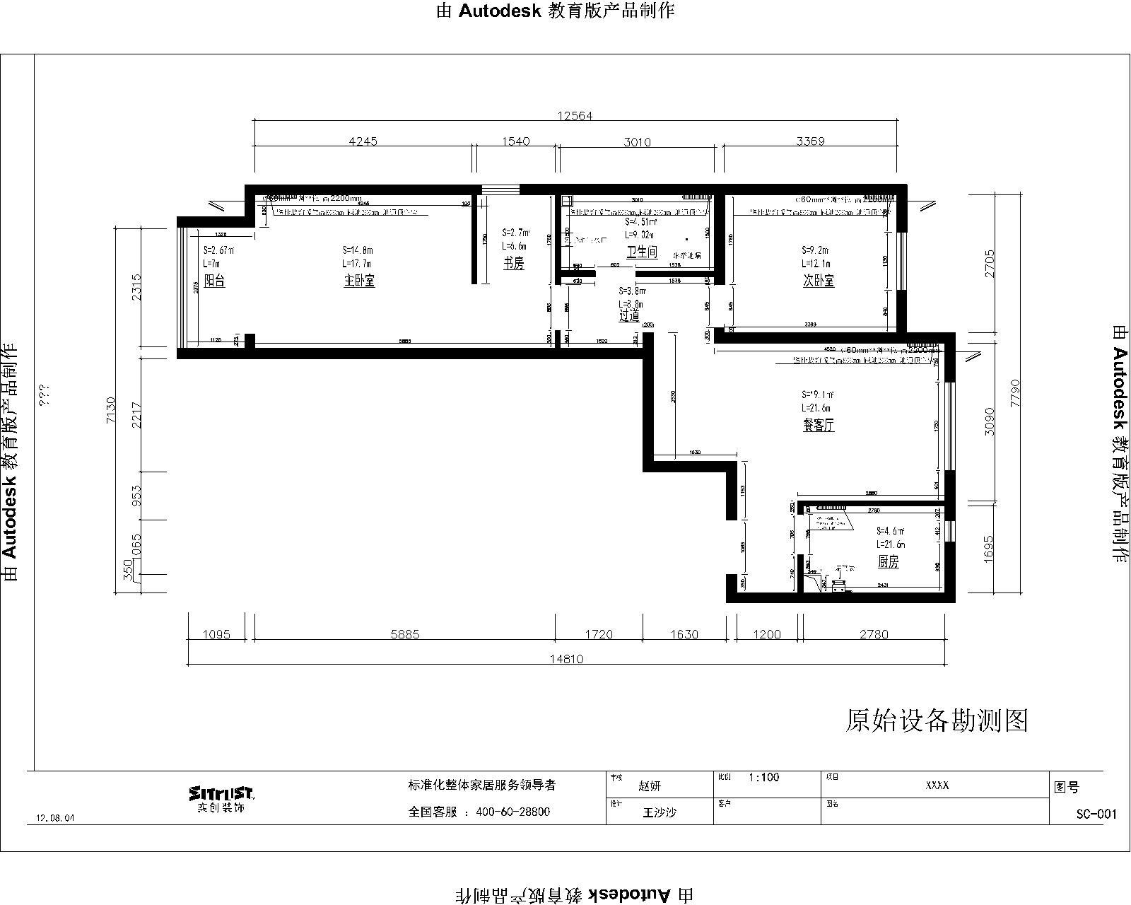 简约 户型图图片来自实创装饰上海公司在一居室现代简约装修的分享