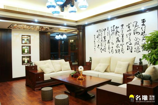 名雕装饰设计-鸿景翠峰二居室雅居-中式风格客厅