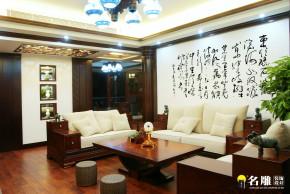 二居 中式 文艺青年 东方韵味 名雕装饰 客厅图片来自名雕装饰设计在中式风格-135平二居室雅居装修的分享