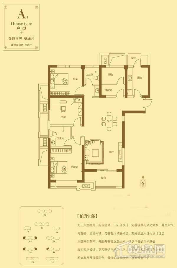 建业贰号城邦三室装修案例-户型图