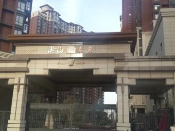 瀚海泰苑小区实景展示