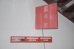 简约 中式 白富美 高富帅 屌丝 白领 别墅 三居 高度国际 客厅图片来自高度国际装饰舒博在8哩岛的分享