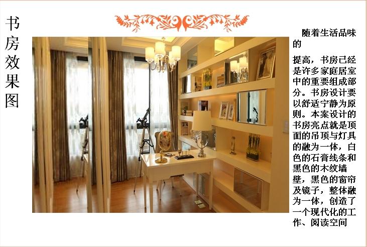简约 沈阳实创 整体家装 书房图片来自实创装饰豆芽菜在金地檀郡-125平简约风的分享