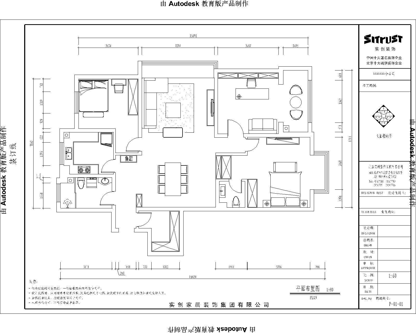 中南世纪城 青岛实创 四居室装修 169平装修 现代简约 户型图图片来自实创装饰集团青岛分公司在【中南世纪城】四居室装修案例的分享