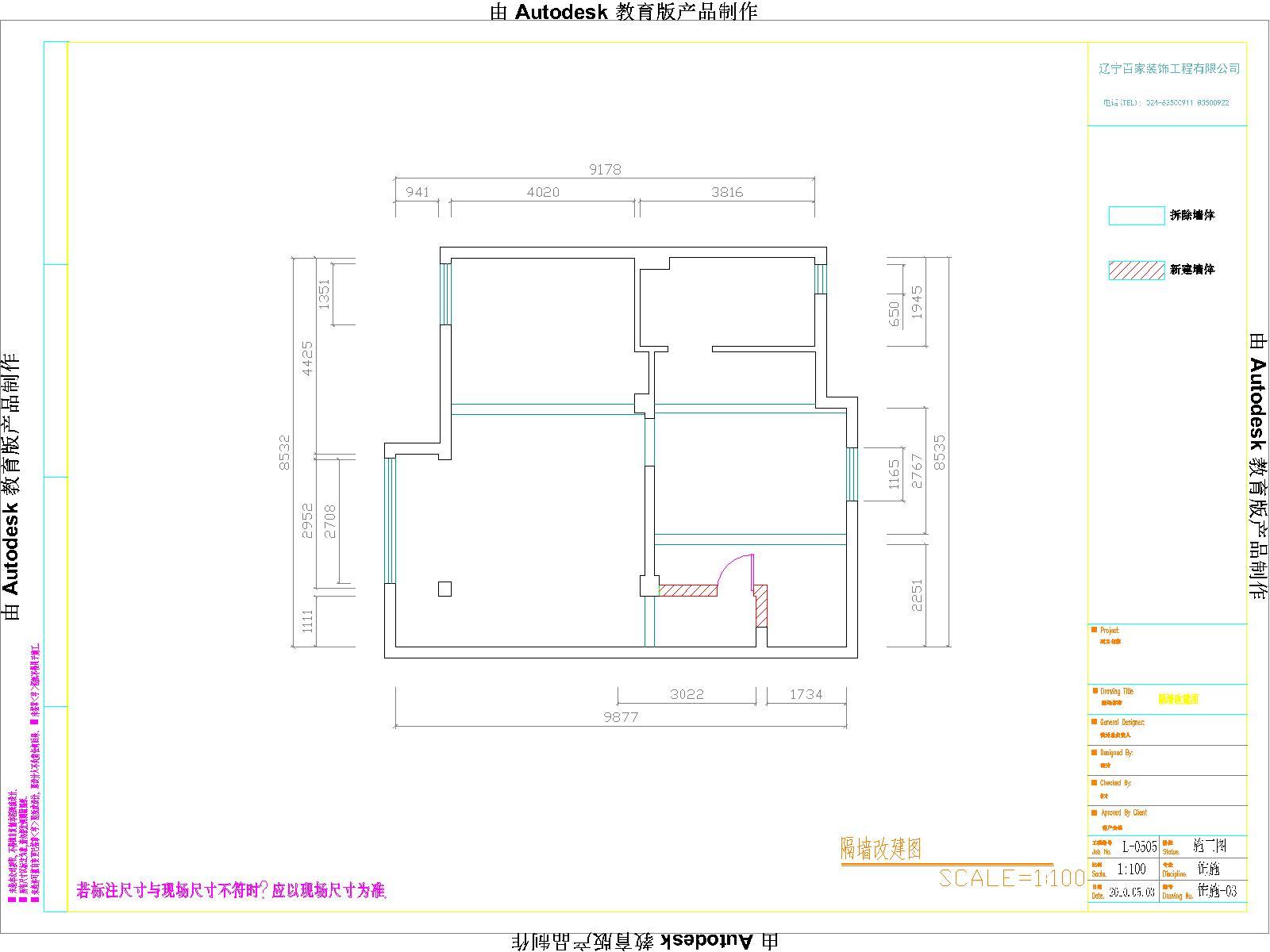 旧房改造 厂房改造 loft 户型图图片来自百家装饰小姜在厂房改造soho的分享