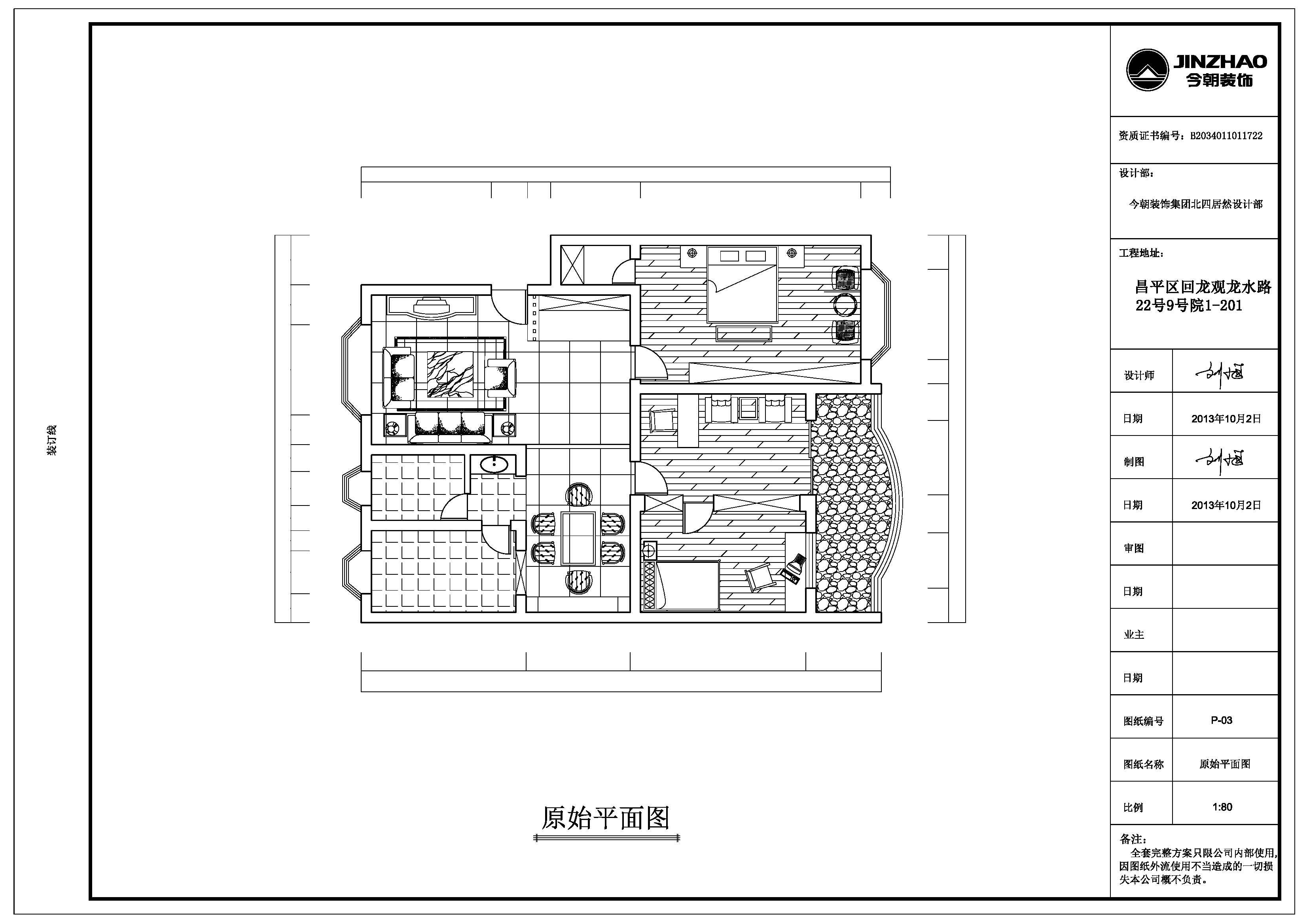 中式古典风 今朝装饰 龙水路 二居 户型图图片来自北京今朝装饰在中式古典--龙水路22号院的分享