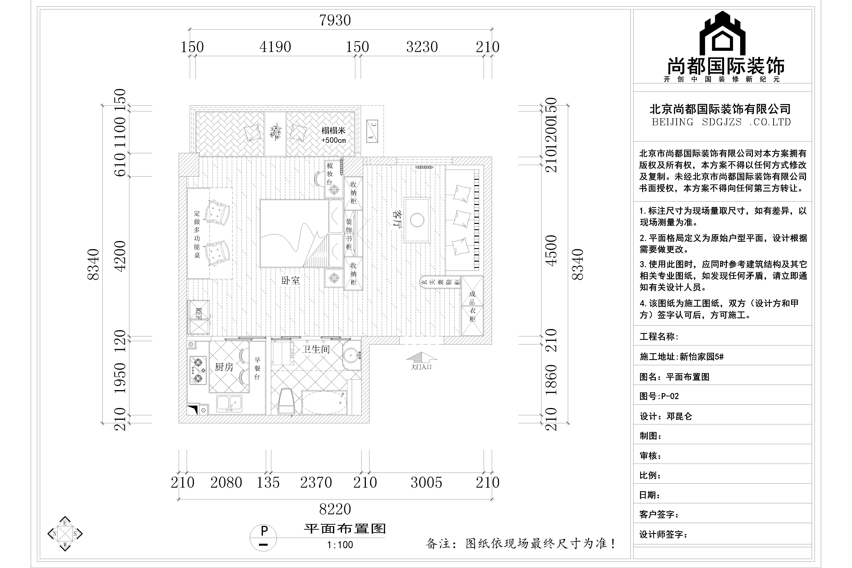 田园图片来自北京尚都国际装饰在新怡家园的分享