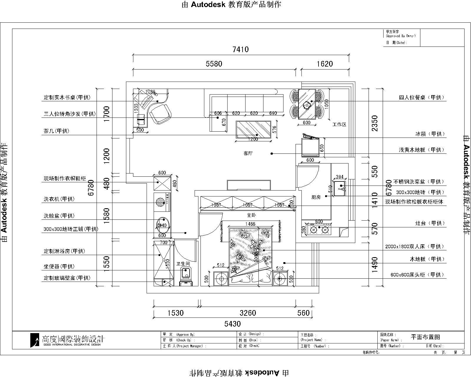 高度国际 江南山水 户型图图片来自凌军在【江南山水】60平米一居室的分享
