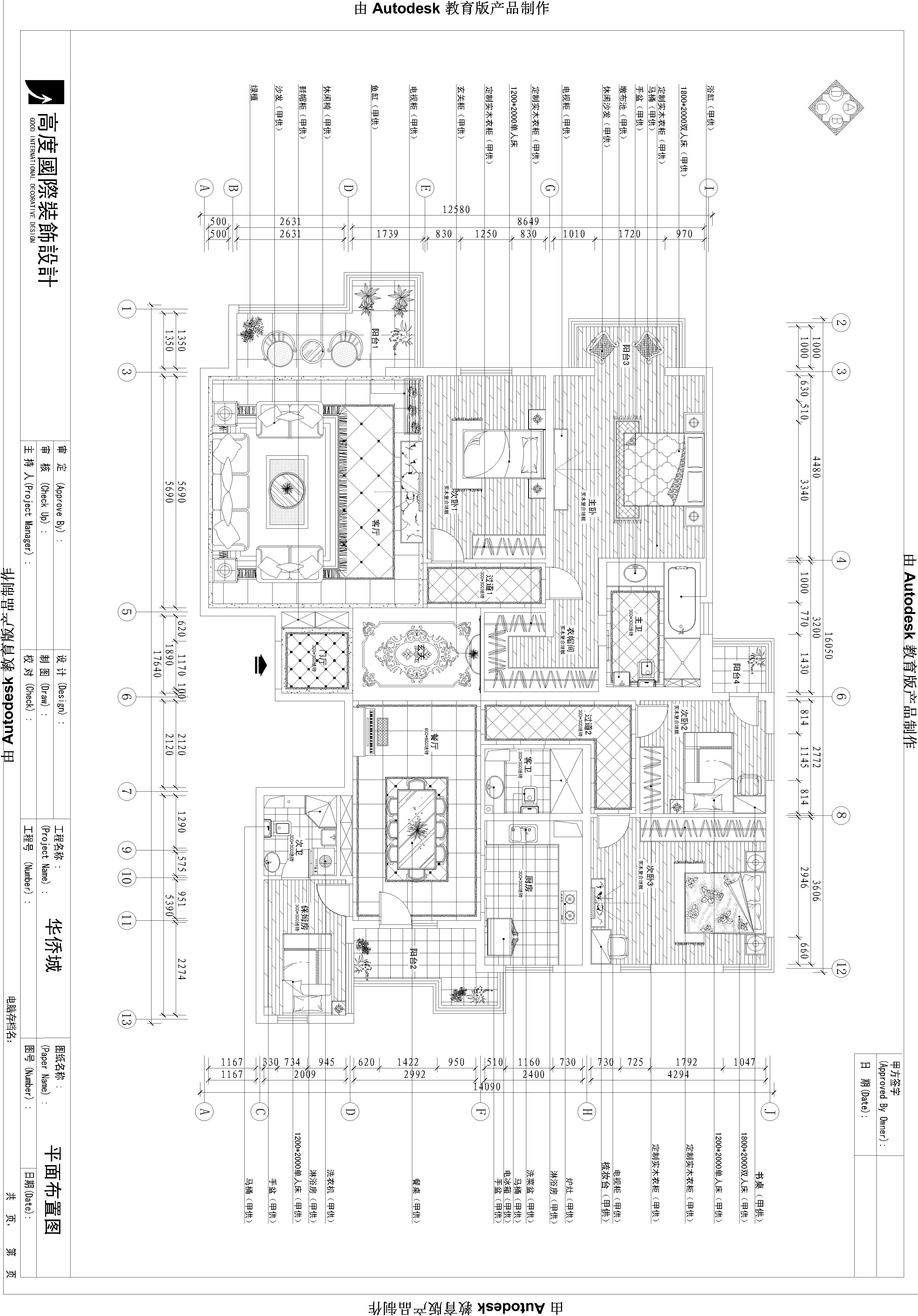 欧式 四居 平层 北京装修 高度国际 白领 小资 户型图图片来自高度国际装饰华华在华侨城欧式设计的分享