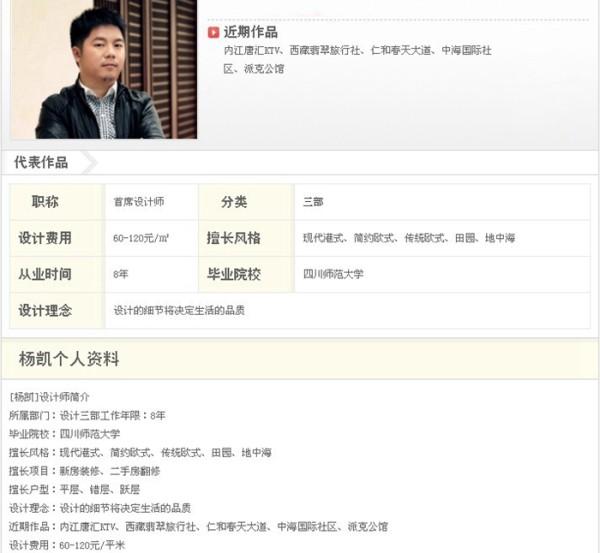 朗润装饰首席设计师:杨凯!朗润装饰的设计师都是从业五年以上。
