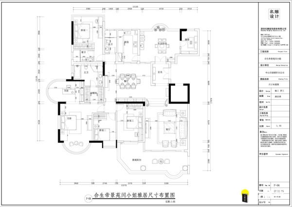 名雕装饰设计— 合生帝景苑—美式田园--四居室户型图
