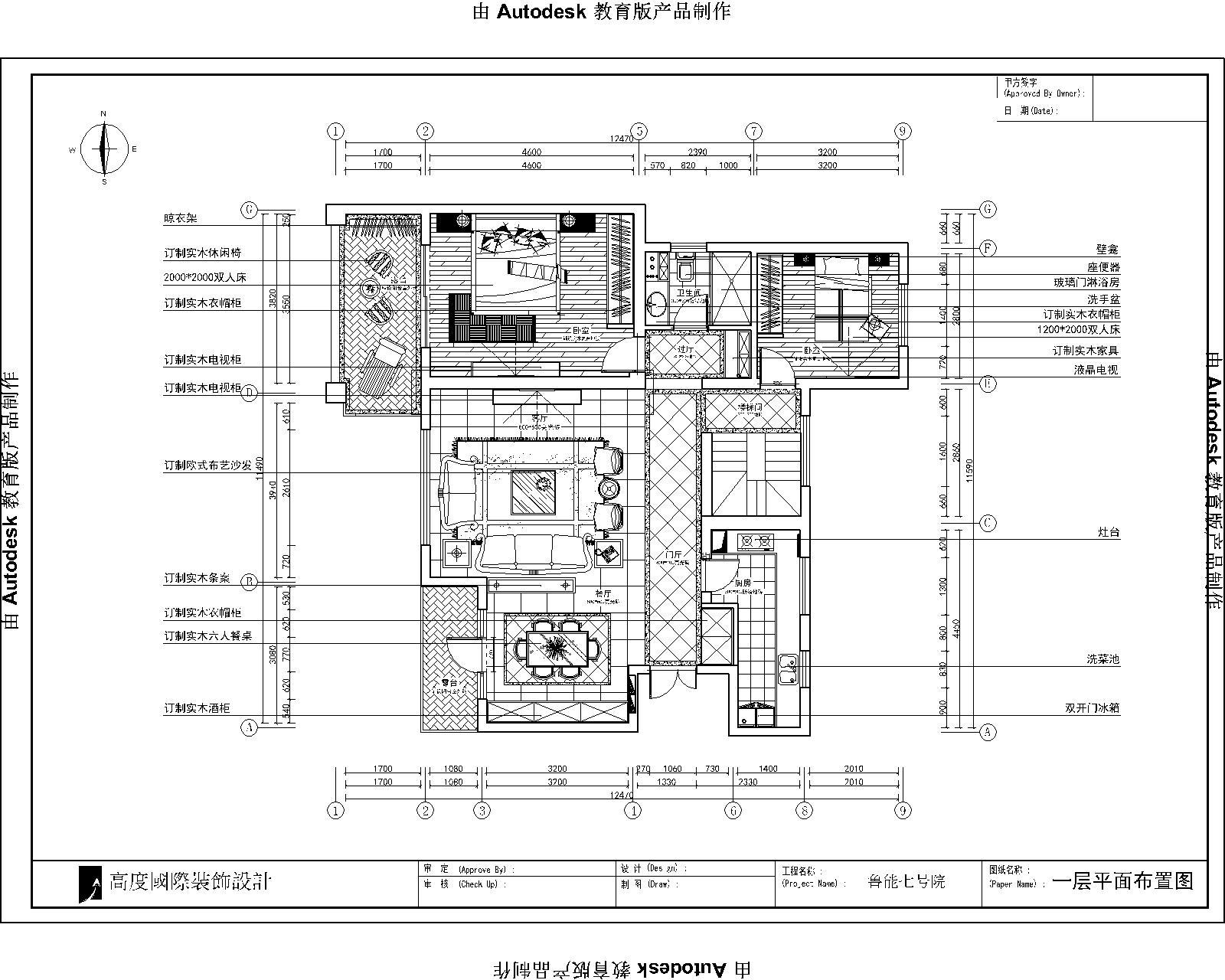 高度国际 混搭 三居 白领 80后 小资 白富美 高富帅 复式 户型图图片来自北京高度国际装饰设计在鲁能七号院复式奢华公寓的分享