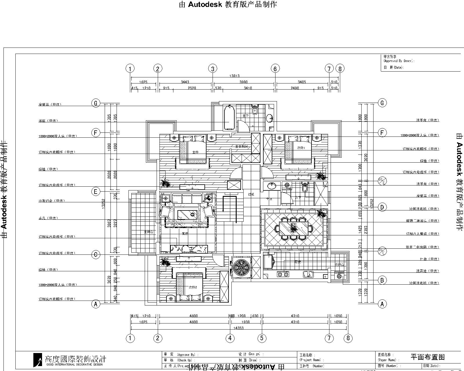 简约 欧式 公寓 别墅 白领 小资 户型图图片来自沙漠雪雨在正源13.5万打造151平简欧公寓的分享