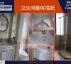 卫生间全部采用小砖铺贴,通过改造后,将卫生间的干湿分区做了一个分离,后期使用更为方便。