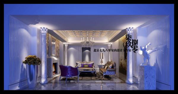 客厅设计 七九八零设计工作室,别墅设计,欧式奢华,会所设计,欧式风格
