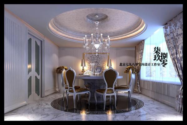 七九八零设计工作室,别墅设计,欧式奢华,会所设计,欧式风格,餐厅设计