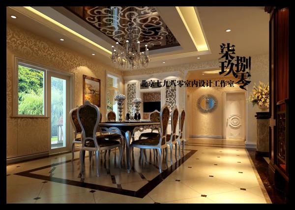 七九八零室内设计机构,别墅设计,欧式风格,七九八零,餐厅设计