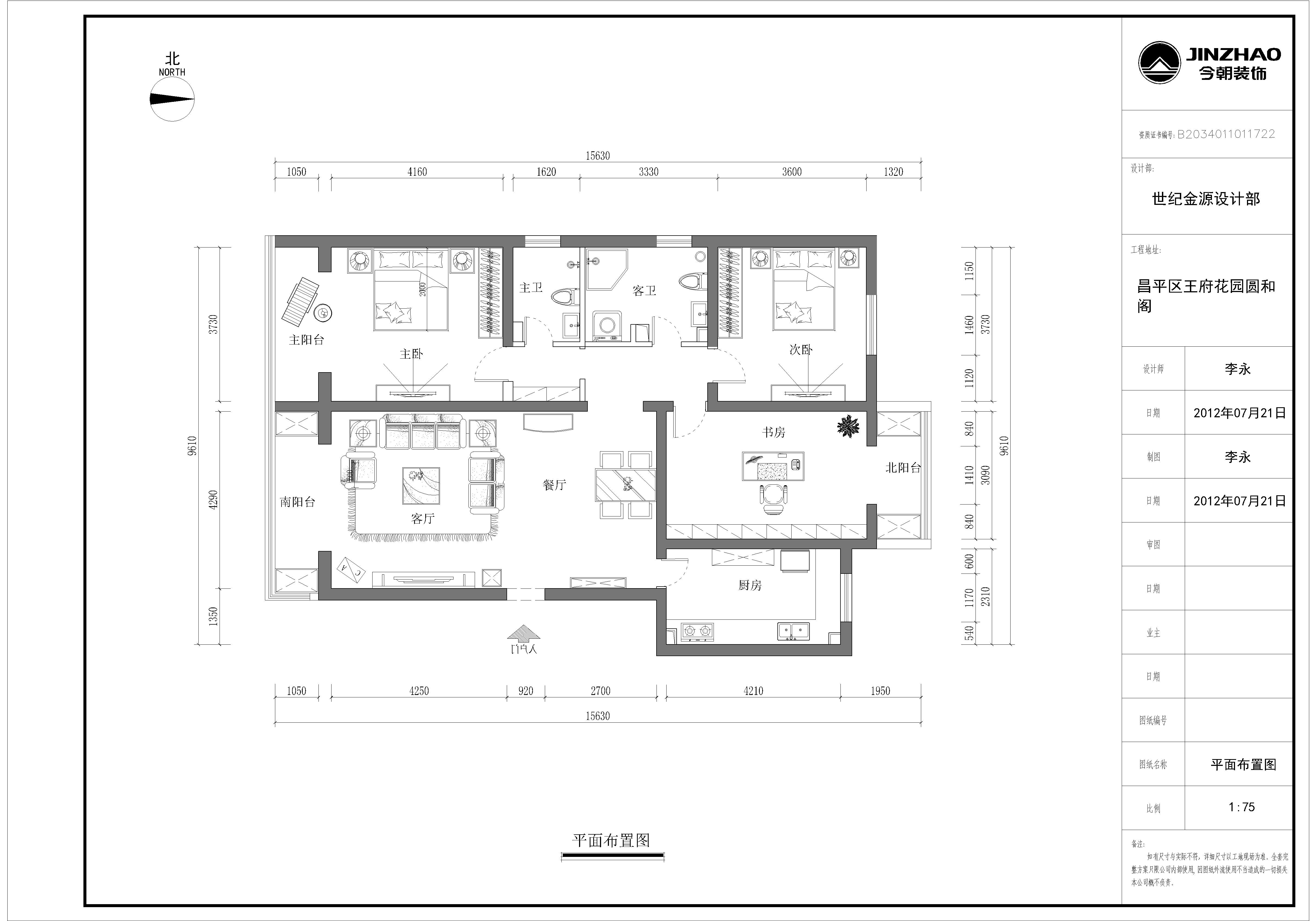 混搭 户型图图片来自今朝装饰老房专线在145平,混搭风,昌平区王府花园的分享