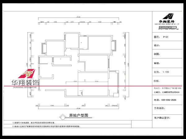 原始户型图,四室两厅房型。
