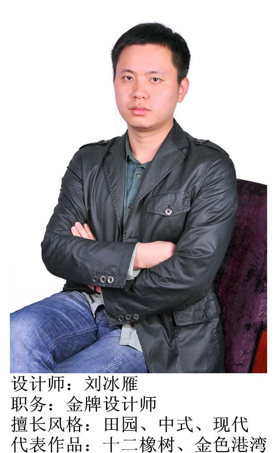 设计师,刘冰雁