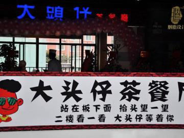 大头仔港式茶餐厅